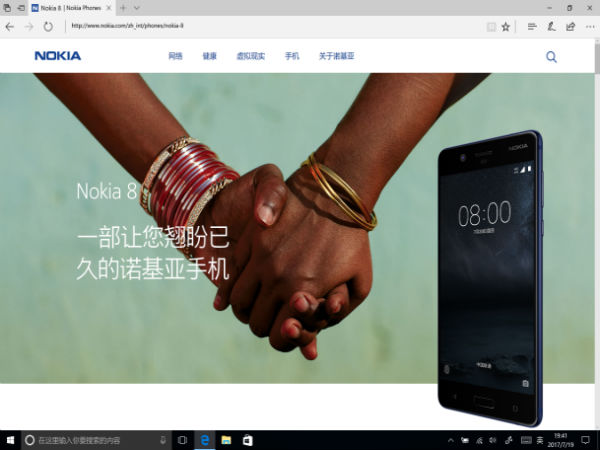 Nokia 8 gets listed on official website ahead of July 31 launch