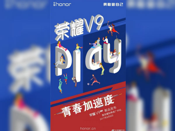 Honor V9 Play with 4GB RAM, 12MP camera to launch on September 6