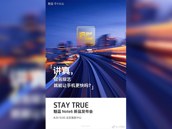 Meizu press invite confirms M6 Note launch on August 23