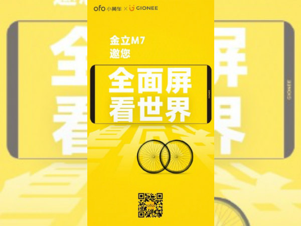 Gionee M7 with dual rear cameras teased; launch could be imminent