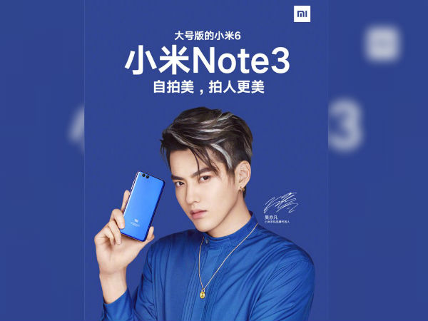 Xiaomi Mi Note 3 teaser poster and full specs leaked ahead of launch