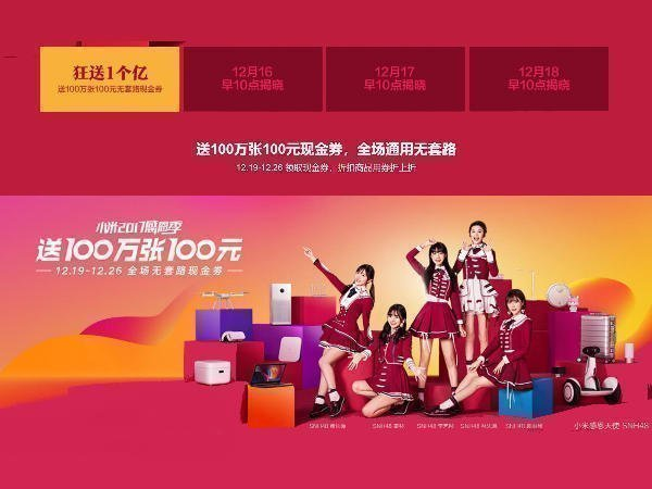 Xiaomi to give away 100 Yuan cash coupons to 1 million Xiaomi fans