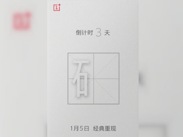 Sandstone OnePlus 5T arriving on January 5