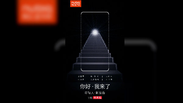 Nubia V18 with 6-inch 18:9 display to launch soon
