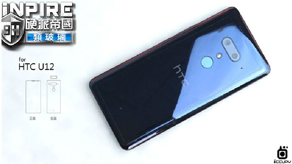 HTC U12 leaked images show glass back, dual rear cameras