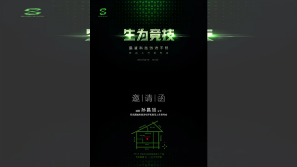 Xiaomi Blackshark photos hit the web; launch set for April 13