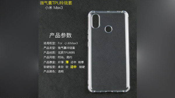 Xiaomi Mi Max 3 leaked TPU cases give a glance at the design