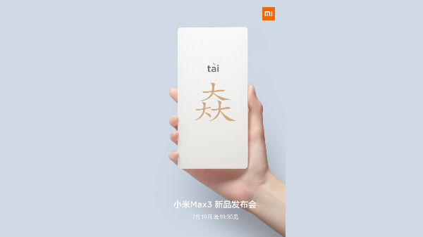 Xiaomi Mi Max 3 with 6GB RAM, SD 636 to be announced on July 19