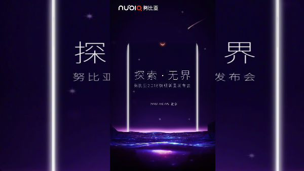 Nubia Z18 with waterdrop design will be announced on September 5