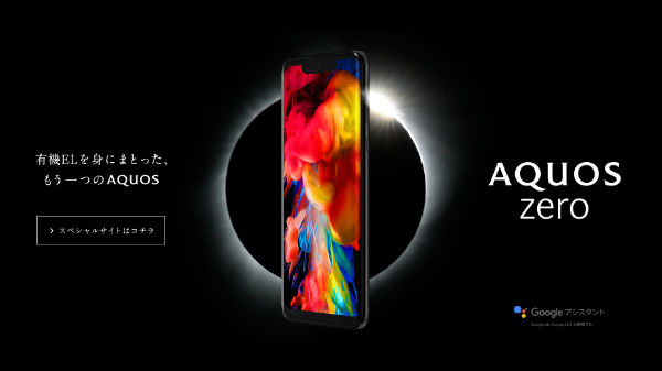 Sharp announces Aquos Zero with Snapdragon 845, 6GB RAM and more