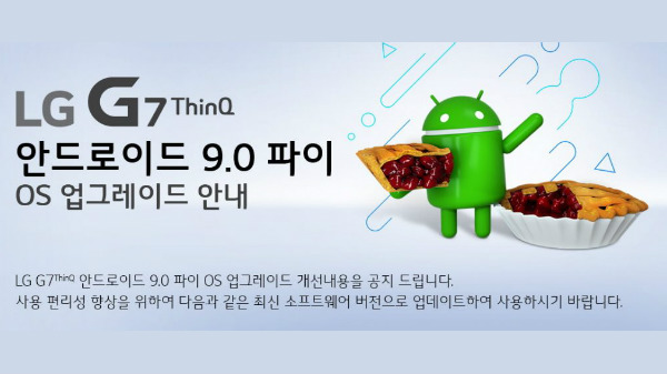 LG G7 ThinQ finally receives Android 9 Pie update in South Korea