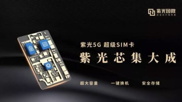 China Unicom announces world's first Super 5G SIM with 128 GB storage