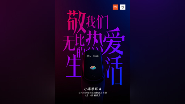 Xiaomi Mi Band 4 Launch Date Revealed