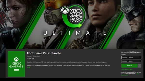 Microsoft Brings Its Xbox Game Pass Ultimate To India For Just Rs. 50