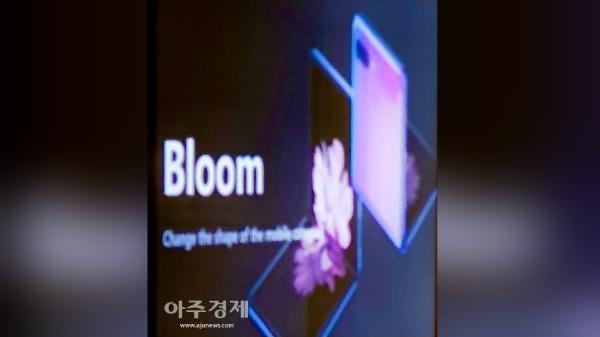 Galaxy Bloom: Samsung CEO Confirms Name Of Upcoming Folding Phone