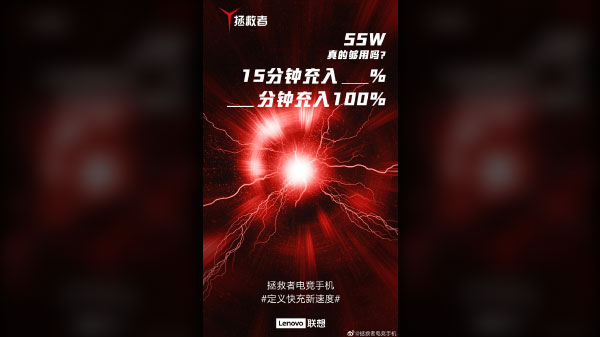 Lenovo Legion Gaming Phone Teased; Tipped To Pack Super Fast Charging