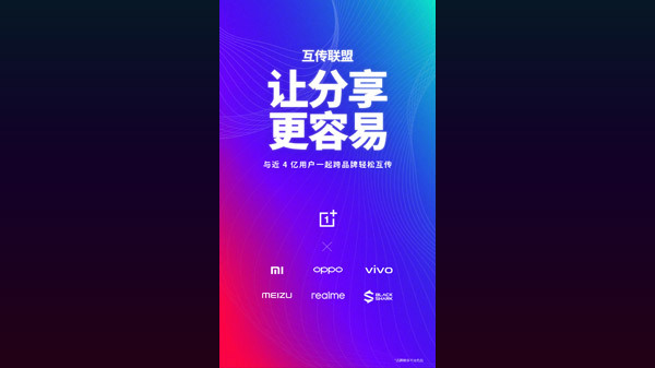 OnePlus, Realme, Meizu, Black Shark Join File Transfer Alliance