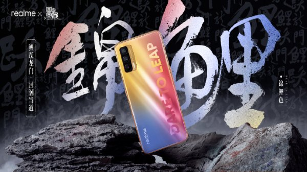 Realme V15 with Koi design to be launched on 7 January 2021
