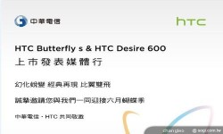 HTC To Announce Butterfly S And Desire 600 On June 19