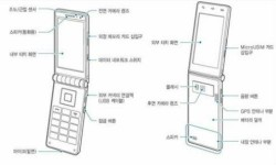 Galaxy Folder Manual leaked: Samsung Dual Screen Flip Phone Coming Soon