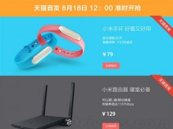 First Lot of Xiaomi Mi Bands To Go on Sale August 18