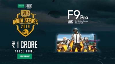 PUBG Mobile India Series 2019: Prize pool 1 crore