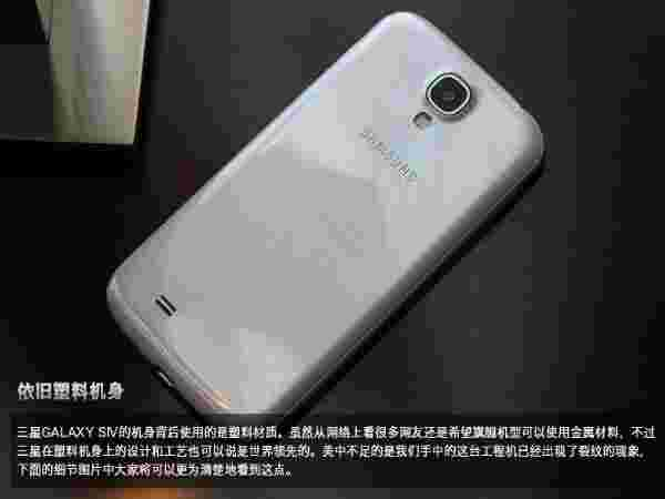 Galaxy S4 Photos Leak