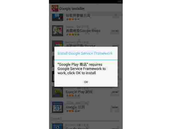 google service framework apk for miui